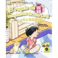 MY FIRST CHINESE STORYBOOK: EL REGALO DE CUMPLEAÑOS DE XIAO LONG (CHINESE-SPANISH EDITION)