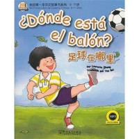 MY FIRST CHINESE STORYBOOK: ┐DËNDE ESTA EL BALËN? (CHINESE-SPANISH EDITION)