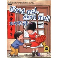 MY FIRST CHINESE STORYBOOK: íESTA MAL, ESTA MAL! (CHINESE-SPANISH EDITION)