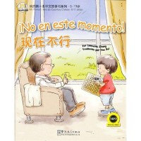 MY FIRST CHINESE STORYBOOK: íNO EN ESTE MOMENTO! (CHINESE-SPANISH EDITION)