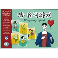 JUEGO THE GAME OF VERBS-NOUNS , HSK 2, CHINESE, TARJETAS