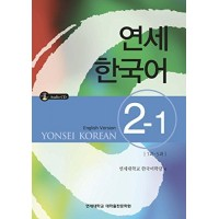 YONSEI KOREAN - ENGLISH VERSION 2-1