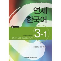 YONSEI KOREAN - ENGLISH VERSION 3-1