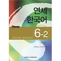 YONSEI KOREAN  6- 2
